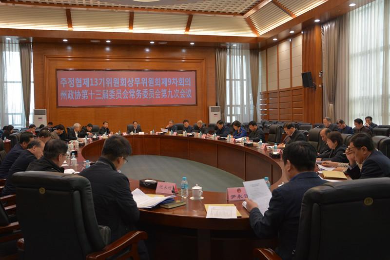 州政协召开第十三届常委会第9次会议
